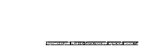 Северный Патмос
